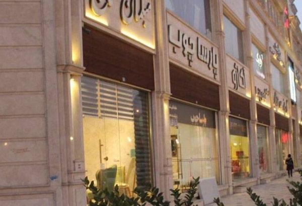 بازار مبل چهاردانگه: آدرس، قیمت، مدل مبلمان