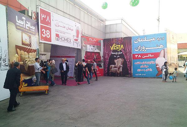 گزارشی از برگزاری بزرگترین نمایشگاه مبلمان خانگی در تهران